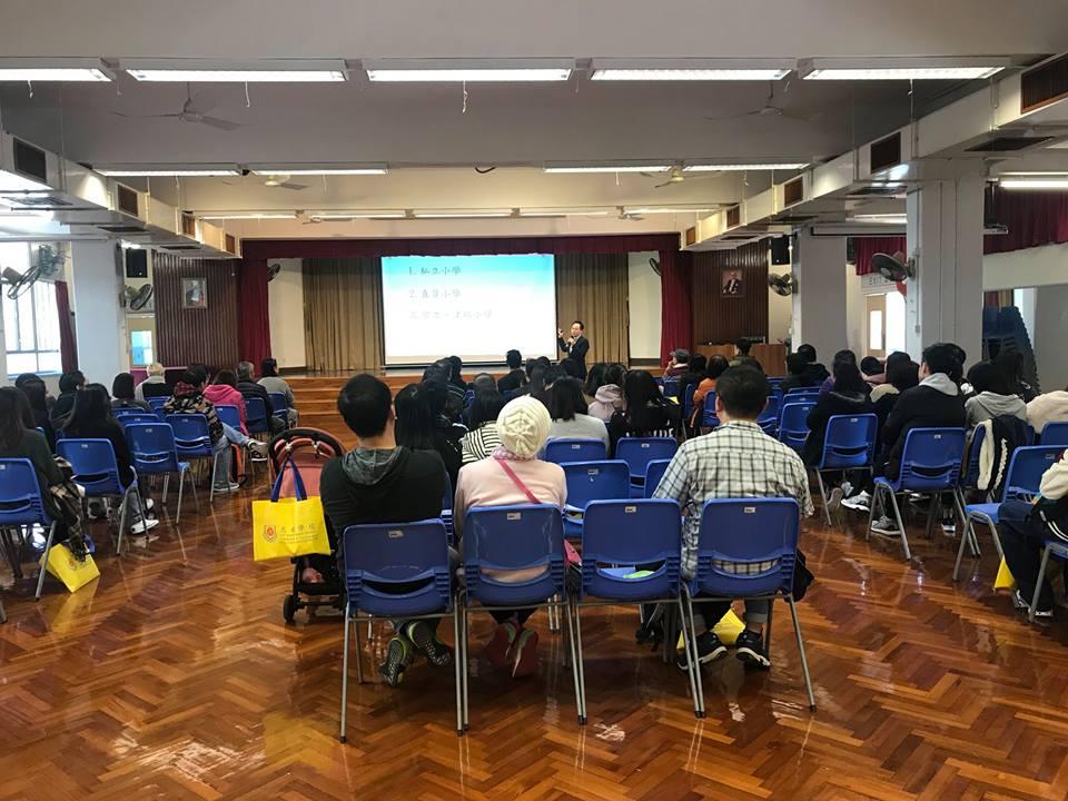 教育傳媒免費升小選校講座(2018年12月15日)