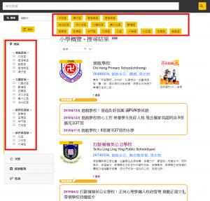 goodschool好學校網站- 18區學校概覽資料落齊