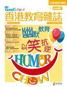 《香港教育雜誌》第7期