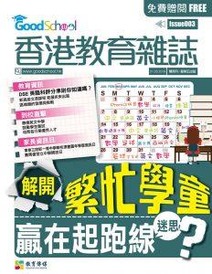 《香港教育雜誌》第3期