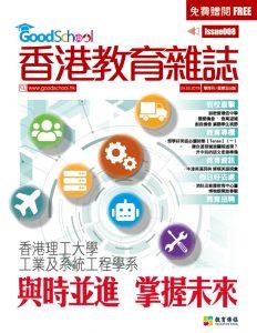 《香港教育雜誌》第8期