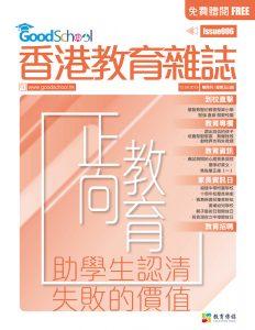 《香港教育雜誌》第6期