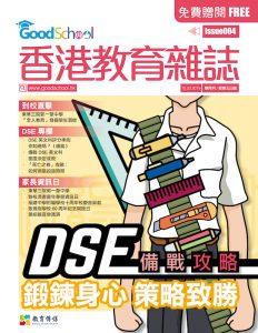 《香港教育雜誌》第4期