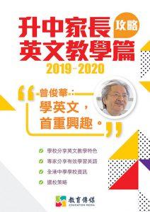 《2019-2020 升中家長攻略 英文教學篇》