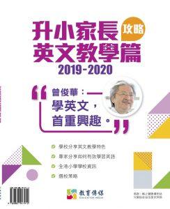 《2019-2020升小家長攻略英文教學篇》