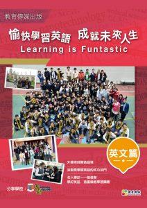 《惠僑英文中學‧2019英文篇》