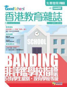 香港教育雜誌》第2期
