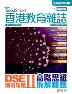 《香港教育雜誌》第5期