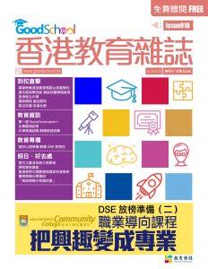 《香港教育雜誌》第10期