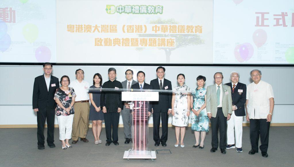 「中華禮儀教育」啟動典禮嘉賓合照