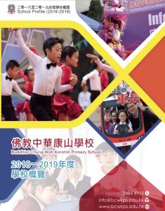 《佛教中華康山學校-2019-2020年度學校概覽》