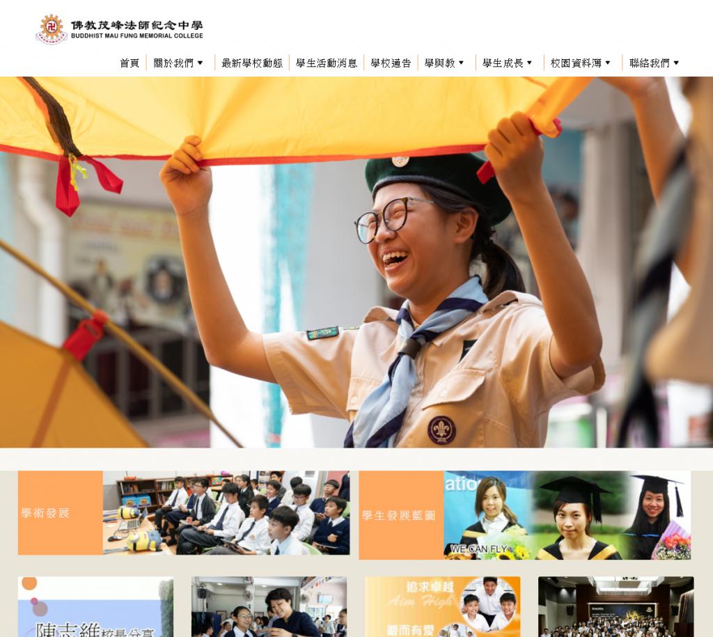佛教茂峰法師紀念中學-學校網站設計