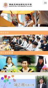 佛教茂峰法師紀念中學-手機版學校網站
