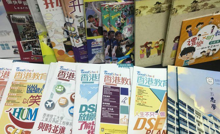 教育傳媒-學校專業印刷服務