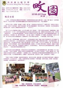 《佛教黃允畋中學-2018-2019年度第二期校報畋園》