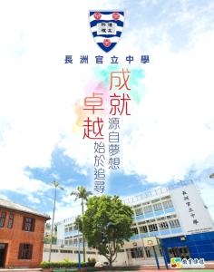 《長洲官立中學-學校概覽》