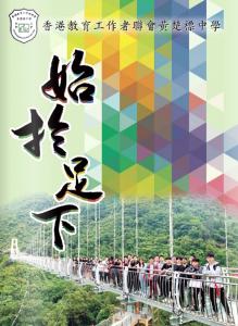 《香港教育工作者聯會黃楚標中學-始於足下》
