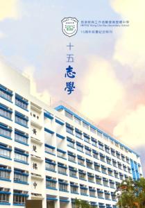 《香港教育工作者聯會黃楚標中學-十五周年校慶紀念特刊-十五志學》