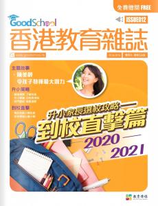 《香港教育雜誌》第12期