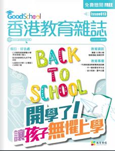 《香港教育雜誌》第13期