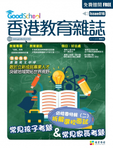 《香港教育雜誌》第16期