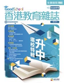 《香港教育雜誌》第19期
