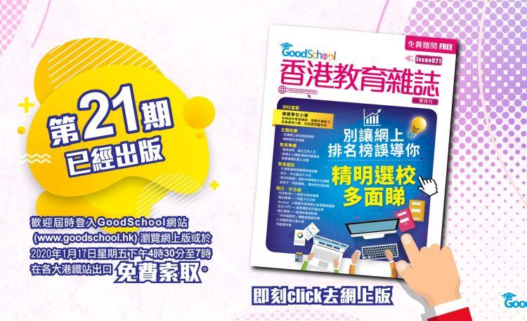 香港教育雜誌 第21期