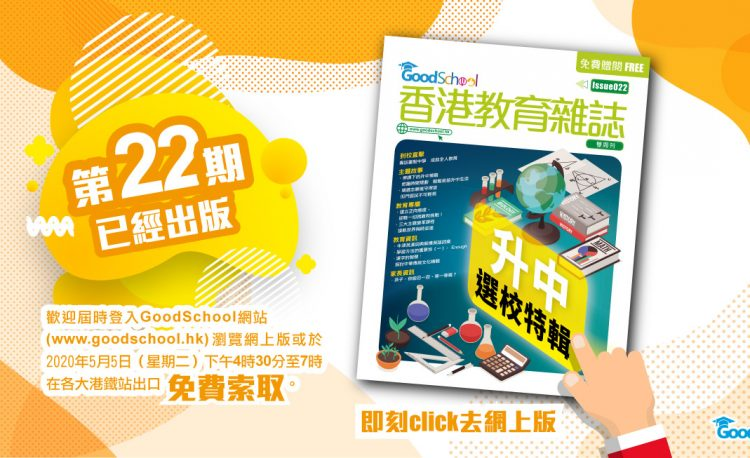 香港教育雜誌 第22期