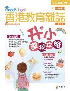 《香港教育雜誌》第25期