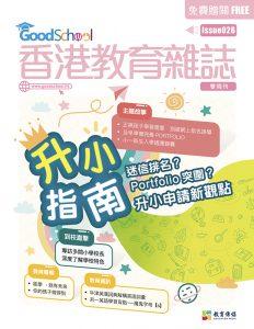 《香港教育雜誌》第26期