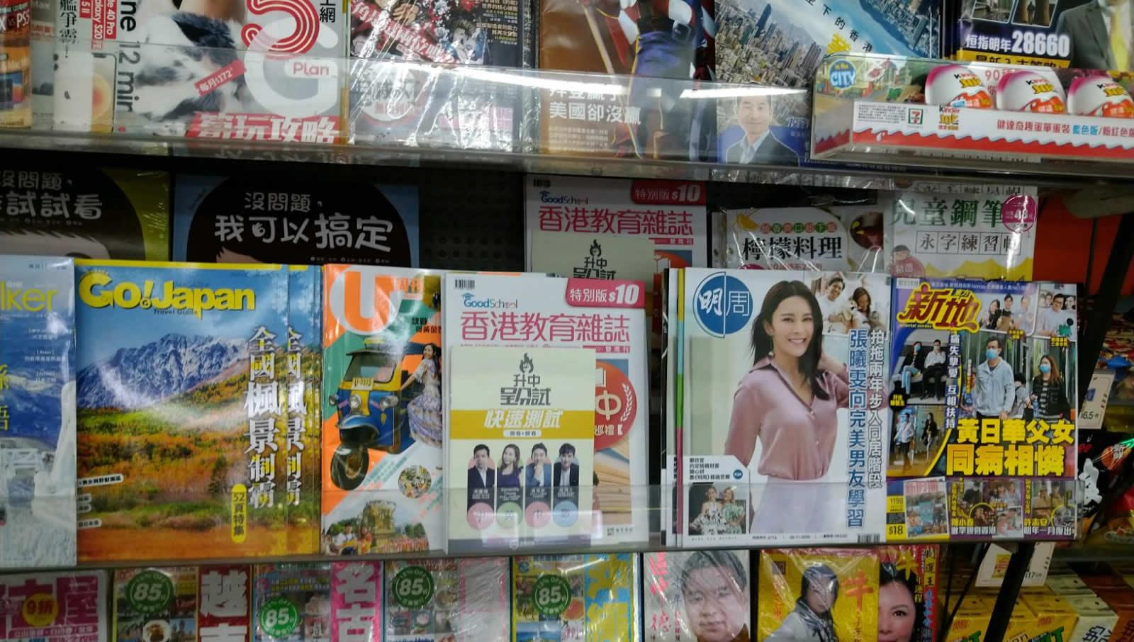 《香港教育雜誌》正式登陸7-Eleven