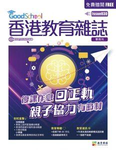 《香港教育雜誌》第30期