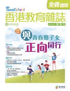 《香港教育雜誌》第34期