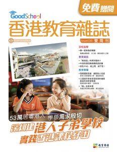 《香港教育雜誌》第36期