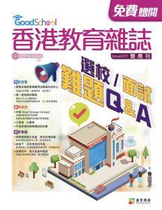 《香港教育雜誌》第37期