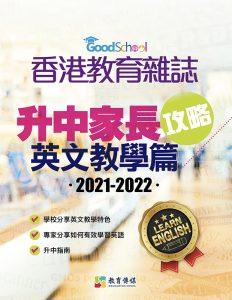 《香港教育雜誌》第39期推出特別版《升中家長攻略——英文教學篇2021-2022》