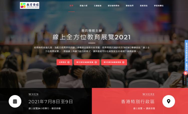 教育傳媒主辦「線上全方位教育展覽2021」